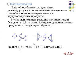 4) Полимеризация Важной особенностью диеновых углеводородов с сопряженными связя