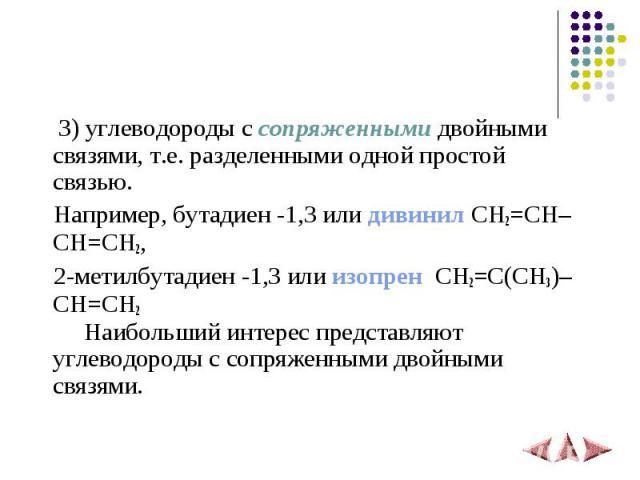 3)углеводороды с сопряженными двойными связями, т.е. разделенными одной простой связью. Например, бутадиен -1,3 или дивинил CH2=CH–CH=CH2, 2-метилбутадиен -1,3 или изопрен CH2=С(CH3)–CH=CH2 Наибольший интерес представляют углеводороды с сопряженным…