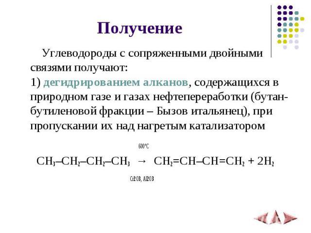 Углеводороды с сопряженными двойными связями получают:1)дегидрированием алканов, содержащихся в природном газе и газах нефтепереработки (бутан-бутиленовой фракции – Бызов итальянец), при пропускании их над нагретым катализатором 600ºС CH3–CH2–CH2–C…