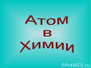 Атом в Химии