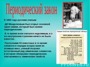 Периодический закон В 1869 году русским ученым ДИ Менделеевым был открыт основно