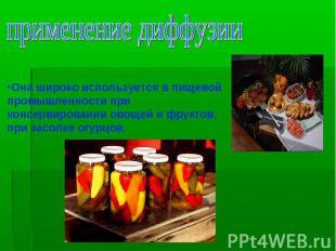 применение диффузии Она широко используется в пищевой промышленности при консерв
