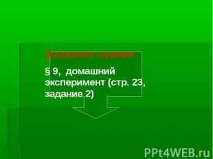 Домашнее задание§ 9, домашний эксперимент (стр. 23, задание 2)