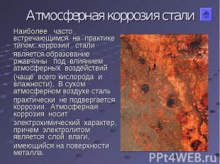 Атмосферная коррозия стали Наиболее часто встречающимся на практике типом корроз