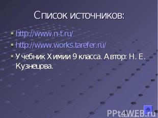 http://www.n-t.ru/http://www.works.tarefer.ru/Учебник Химии 9 класса. Автор: Н.
