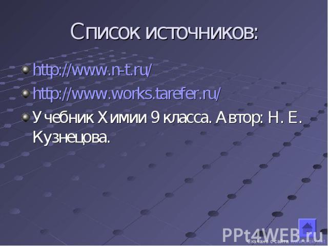 http://www.n-t.ru/http://www.works.tarefer.ru/Учебник Химии 9 класса. Автор: Н. Е. Кузнецова.