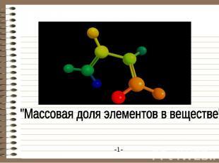 Массовая доля элементов в веществе