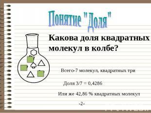 """Понятие """"Доля"""" Какова доля квадратных молекул в колбе? Или же 42,86 % квадратных"""