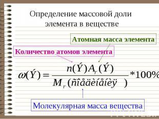 Определение массовой доли элемента в веществе Атомная масса элемента Количество