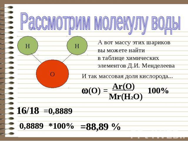 Рассмотрим молекулу воды А вот массу этих шариковвы можете найтив таблице химическихэлементов Д.И. Менделеева И так массовая доля кислорода...