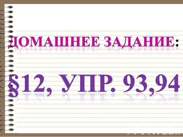 Домашнее задание: §12, упр. 93,94