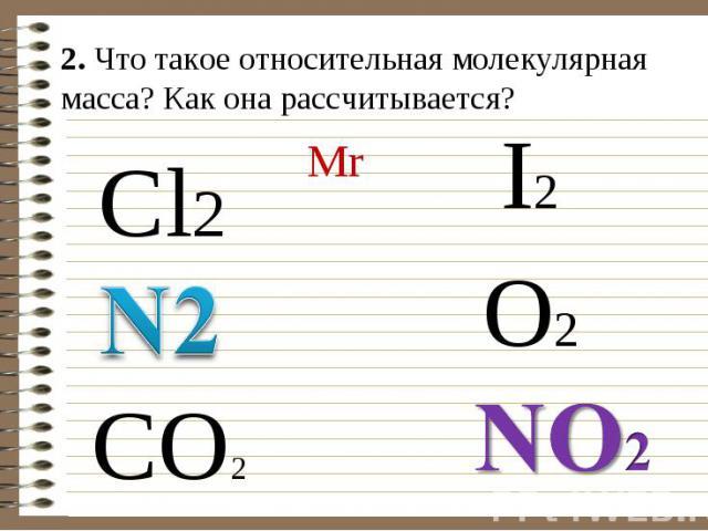 2. Что такое относительная молекулярная масса? Как она рассчитывается?