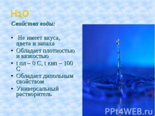 Свойства воды: Не имеет вкуса, цвета и запахаОбладает плотностью и вязкостьюt пл