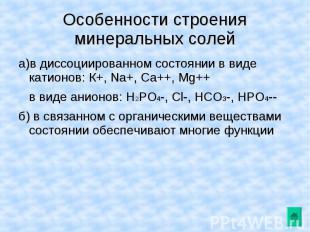 Особенности строения минеральных солей а)в диссоциированном состоянии в виде кат