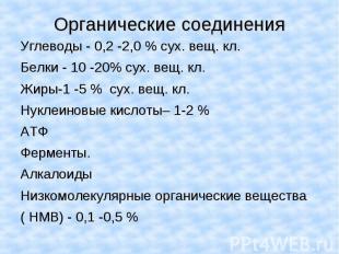 Углеводы - 0,2 -2,0 % сух. вещ. кл.Белки - 10 -20% сух. вещ. кл.Жиры-1 -5 % сух.