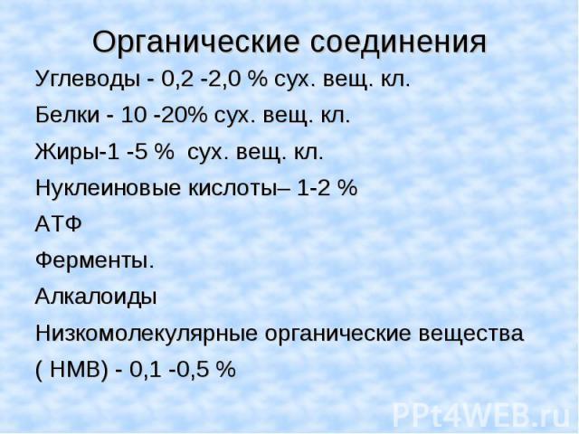 Углеводы - 0,2 -2,0 % сух. вещ. кл.Белки - 10 -20% сух. вещ. кл.Жиры-1 -5 % сух. вещ. кл.Нуклеиновые кислоты– 1-2 % АТФФерменты.АлкалоидыНизкомолекулярные органические вещества ( НМВ) - 0,1 -0,5 %