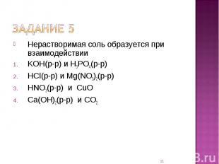 Нерастворимая соль образуется при взаимодействииKOH(р-р) и H3PO4(р-р) HCl(р-р) и