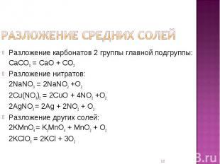 Разложение карбонатов 2 группы главной подгруппы:CaCO3 = CaO + CO2Разложение нит