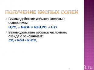 Взаимодействие избытка кислоты с основанием:H3PO4 + NaOH = NaH2PO4 + H2OВзаимоде
