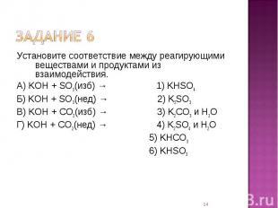 Установите соответствие между реагирующими веществами и продуктами из взаимодейс