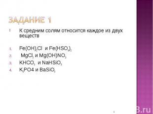 К средним солям относится каждое из двух веществFe(OH)2Cl и Fe(HSO4)2 MgCl2 и Mg