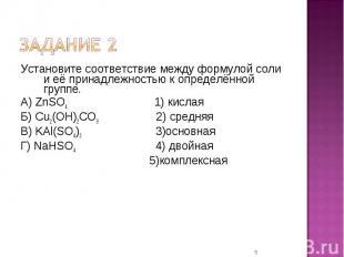 Установите соответствие между формулой соли и её принадлежностью к определённой