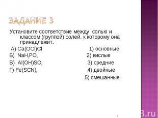 Установите соответствие между солью и классом (группой) солей, к которому она пр