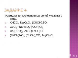 Формулы только основных солей указаны в ряду, KHCO3, Na2Cr2O7, (CUOH)2SO4CuCl2,