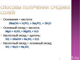 Способы получения средних солей Основания + кислота:3NaOH + H3PO4 = Na3PO4 + 3H2