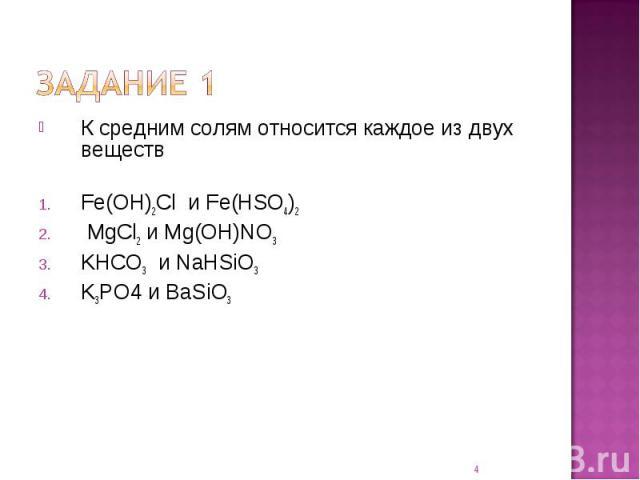 К средним солям относится каждое из двух веществFe(OH)2Cl и Fe(HSO4)2 MgCl2 и Mg(OH)NO3KHCO3 и NaHSiO3 K3PO4 и BaSiO3