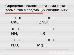Определите валентности химических элементов в следующих соединениях: