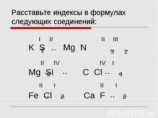 Расставьте индексы в формулах следующих соединений: