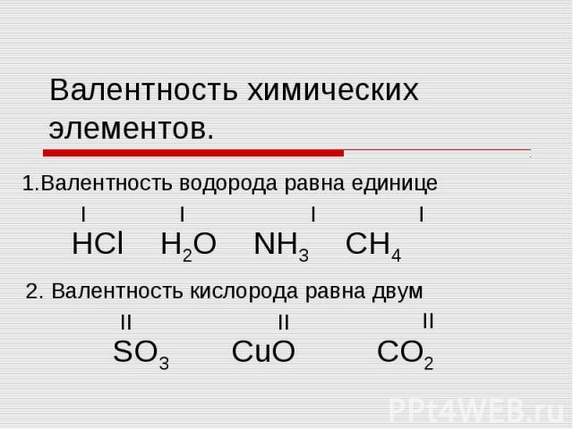 Валентность химических элементов 1.Валентность водорода равна единице 2. Валентность кислорода равна двум