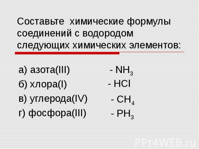 Составьте химические формулы соединений с водородом следующих химических элементов: а) азота(III)б) хлора(I)в) углерода(IV)г) фосфора(III)