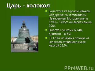 Царь - колокол Был отлит из бронзы Иваном Фёдоровичем и Михаилом Ивановичем Мото