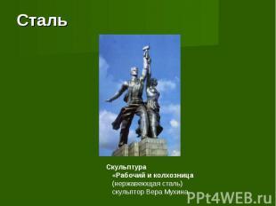 Сталь Скульптура «Рабочий и колхозница (нержавеющая сталь) скульптор Вера Мухина