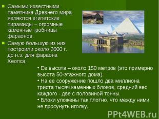 Самыми известными памятника Древнего мира являются египетские пирамиды – огромны