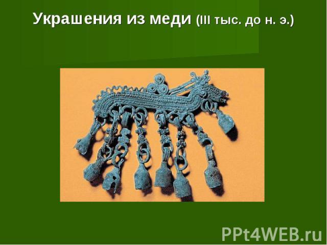 Украшения из меди (III тыс. до н. э.)