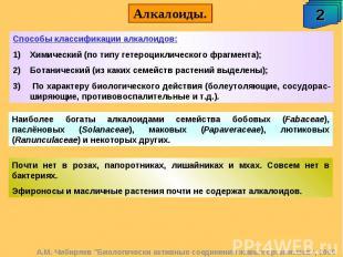 Способы классификации алкалоидов:Химический (по типу гетероциклического фрагмент