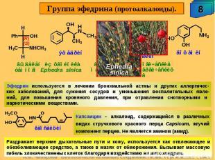 Эфедрин используется в лечении бронхиальной астмы и других аллергичес-ких заболе