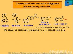 Синтетические аналоги эфедрина (по механизму действия).