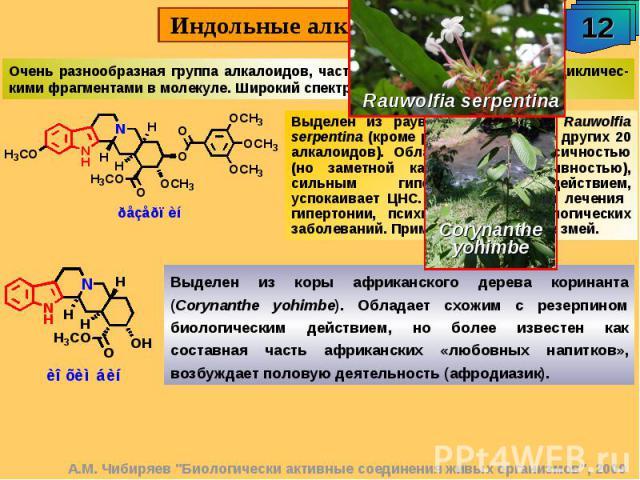 Индольные алкалоиды. Очень разнообразная группа алкалоидов, часто – с несколькими азагетероцикличес-кими фрагментами в молекуле. Широкий спектр биологической активности. Выделен из pаувольфии змеиной Rauwolfia serpentina (кроме резерпина – более дру…