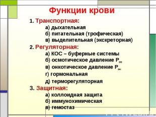 1. Транспортная:а) дыхательнаяб) питательная (трофическая)в) выделительная (экск