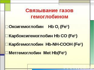 Связывание газов гемоглобином Оксигемоглобин Hb O2 (Fe2+)Карбоксигемоглобин Hb C