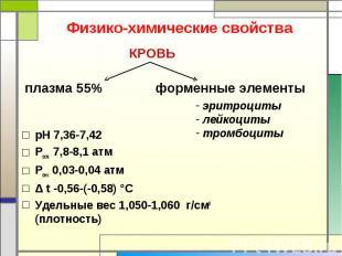 Физико-химические свойства КРОВЬ плазма 55% форменные элементы эритроциты лейкоц