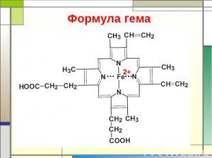 Формула гема