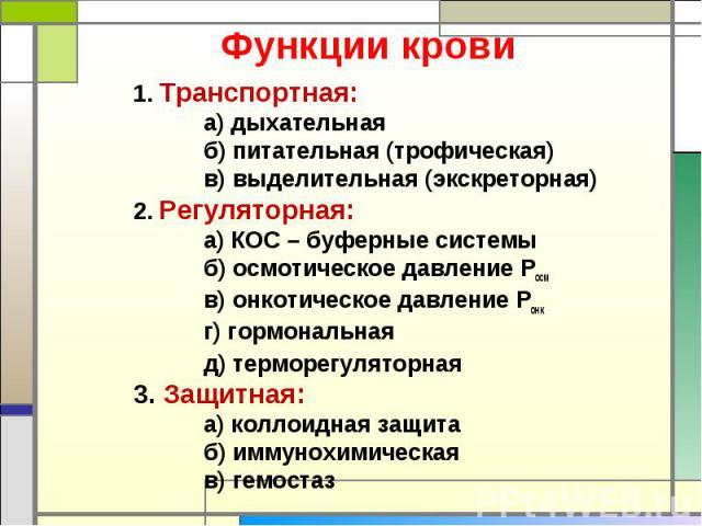 1. Транспортная:а) дыхательнаяб) питательная (трофическая)в) выделительная (экскреторная)2. Регуляторная:а) КОС – буферные системыб) осмотическое давление Росм в) онкотическое давление Ронкг) гормональнаяд) терморегуляторная3. Защитная:а) коллоидная…