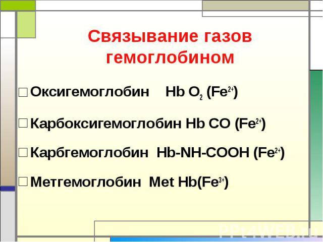 Связывание газов гемоглобином Оксигемоглобин Hb O2 (Fe2+)Карбоксигемоглобин Hb CO (Fe2+)Карбгемоглобин Hb-NH-COOH (Fe2+)Метгемоглобин Мet Hb(Fe3+)