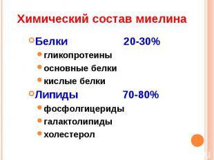 Химический состав миелина Белки 20-30%гликопротеиныосновные белкикислые белкиЛип