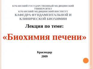 КУБАНСКИЙ ГОСУДАРСТВЕННЫЙ МЕДИЦИНСКИЙ УНИВЕРСИТЕТКУБАНСКИЙ МЕДИЦИНСКИЙ ИНСТИТУТК